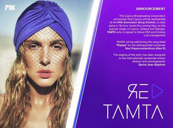 Певица Тамта опубликовала пост в Фейсбуке об участии на Евровидение 2019