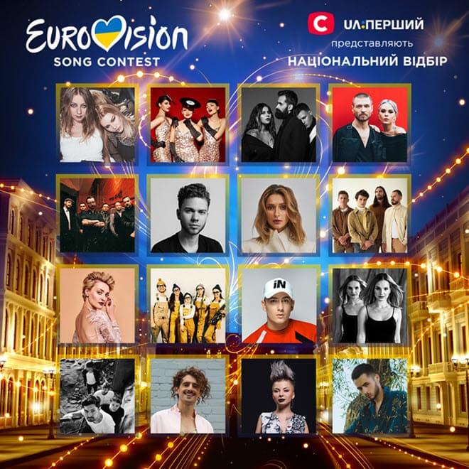 16 претендентов от Украины на Евровидение 2019