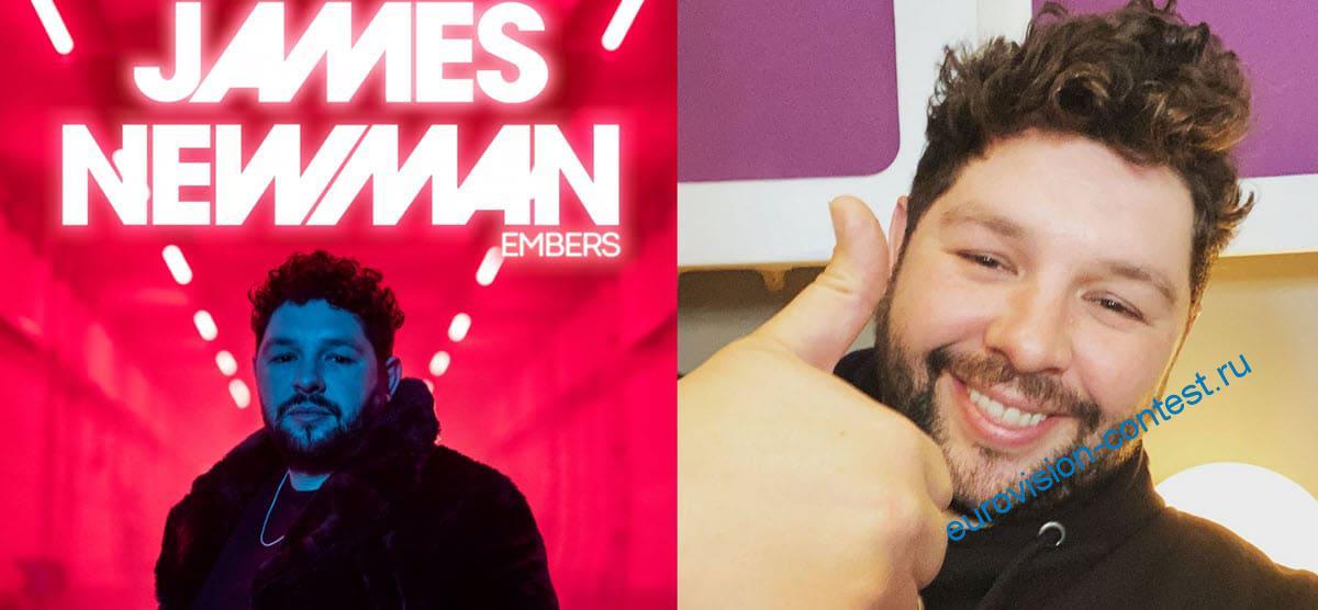 Джеймс Ньюман поедет на Евровидение 2021 с песней Embers