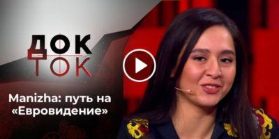Манижа Док ток с Ксений Собчак