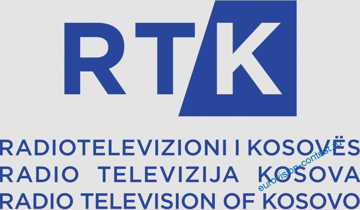 Косово Канал РТК будет транслировать Евровидение 2021